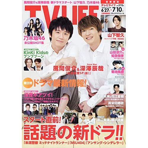 TV LIFE 2020年 7/10号 表紙画像