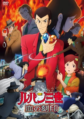 Animation - Lupin The Third Chi No Kokuin Eien No Mermaid [Japan DVD] VPBY-13668