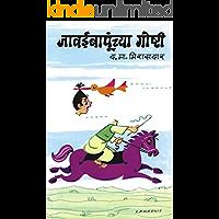 Jawai_Bapunchya_Goshti  (Marathi)