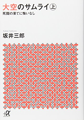 大空のサムライ(上) 死闘の果てに悔いなし (講談社+α文庫)