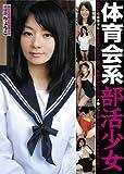 体育会系部活少女 卓球部員りょうこ(LABS-25) [DVD]