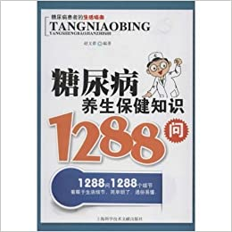 Book 1288 Questions about Health Care Knowledge of Liver Disease (Chinese Edition)