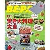 2019年11月号 笑's(sho's)日本製 肉厚鉄板 mini ミニサイズ