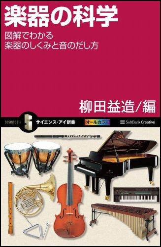 楽器の科学 (サイエンス・アイ新書)