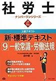 新・標準テキスト〈9〉一般常識・労働法規〈平成21年度版〉 (社労士ナンバーワンシリーズ)