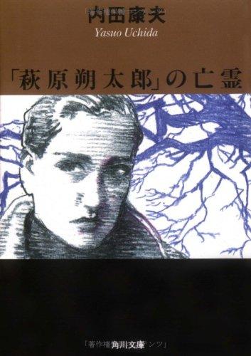 「萩原朔太郎」の亡霊 (角川文庫)
