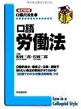 口語労働法 (口語六法全書)