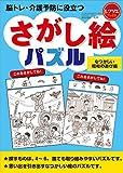 さがし絵パズル なつかしい昭和の遊び編 脳トレ・介護予防に役立つ (レクリエブックス)