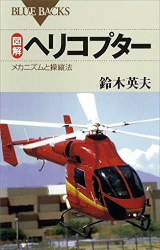 図解 ヘリコプター : メカニズムと操縦法 (ブルーバックス)