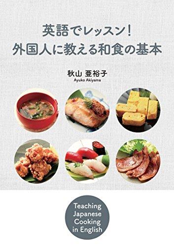 英語でレッスン! 外国人に教える和食の基本