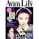 Avan Lily 2014 ‐ AUTUMN / WINTER 小さい表紙画像