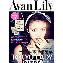 Avan Lily 最新号 サムネイル