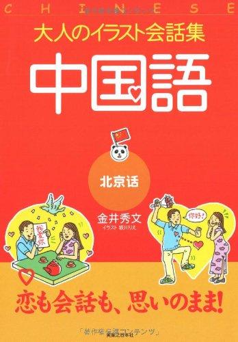 大人のイラスト会話集 中国語