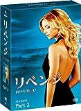 [DVD]リベンジ シーズン2 コレクターズ BOX Part2