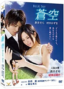 BLUE SKY - Japanese movie DVD (All Region) Sora Aoi (NTSC) a.k.a. Aozora