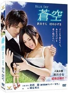 sora aoi free movies