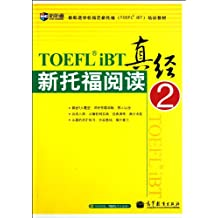 New TOEFL Reading - 2 (Chinese Edition)