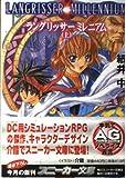 Langrisser Millennium <on> (Kadokawa Sneaker Bunko) (2000) ISBN: 4044159092 [Japanese Import]