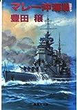 マレー沖海戦 (集英社文庫)