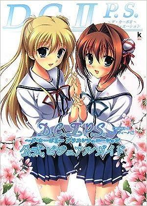 D.C.II P.S. ~ダ・カーポII~プラスシチュエーション 公式ビジュアルガイド (Kadokawa Game Collection)