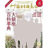 hanako 2018年4/12号 小さい表紙画像