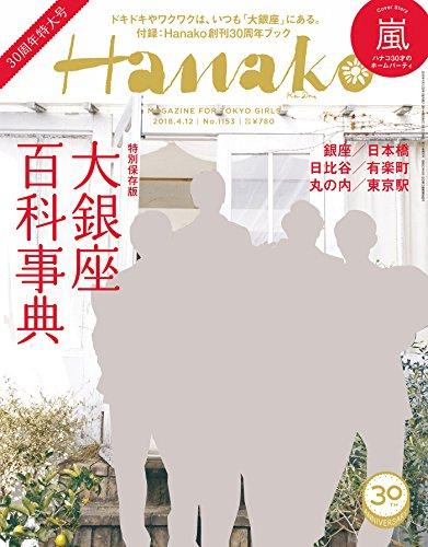 hanako 2018年4/12号 大きい表紙画像