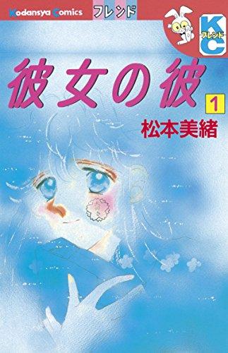 彼女の彼(1) (別冊フレンドコミックス)