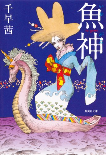 魚神(いおがみ) (集英社文庫)