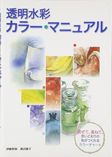 透明水彩 カラーマニュアル