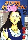 お天気お姉さん 2 (ヤングマガジンコミックス)
