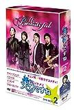 [DVD]美男<イケメン>ですねDVD-BOX2