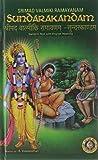 img - for Srimad Valmiki Ramayanam: Sundarakandam (Sanskrit Text with English Meaning) book / textbook / text book