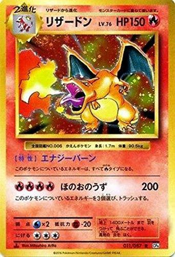 Pokemon Card Japanese - Charizard 011/087 CP6 - Holofoil - 1st Edition