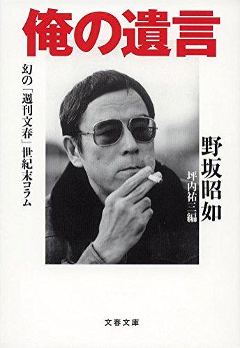 俺の遺言 幻の「週刊文春」世紀末コラム (文春文庫)