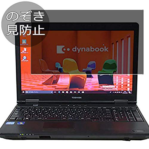 Synvy Privacy Screen Protector Film for Toshiba dynabook Satellite B552 / F/H PB552FFBP PB552HEBP 15.6