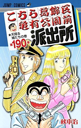 Kochira Katsushika-ku Kameari Ko-en Mae Hashutsujo Vol.190