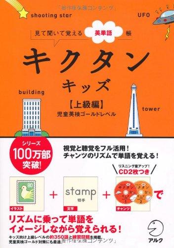 Download Kikutan kizzu : Mite kiite oboeru eitangochō. jōkyūhen jidō eiken gārudo reberu. pdf epub