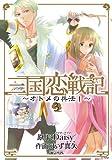 三国恋戦記~オトメの兵法!~(3) (アヴァルスコミックス) (マッグガーデンコミックス アヴァルスシリーズ)