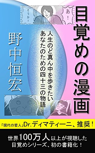 Mezame no manga: Jinsei no domannaka o ikitai anata no tame no 43 no monogatari (Japanese Edition)