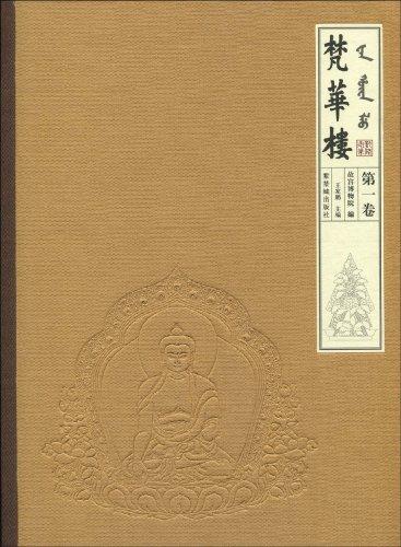 Fanhua Lou  4 Juan   Fanhua Pavilion  4 Volumes