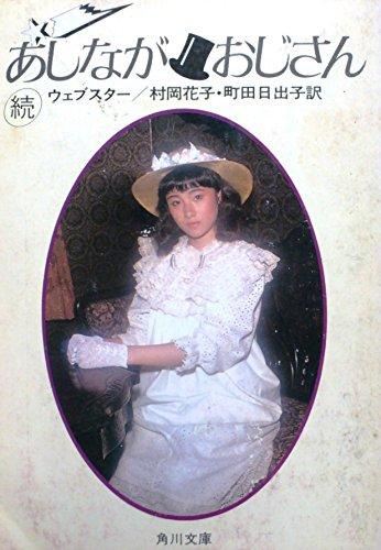 続あしながおじさん (角川文庫)