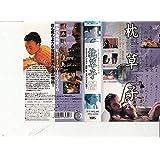 ピーター・グリーナウェイの枕草子【字幕版】 [VHS]
