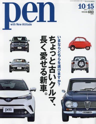 Pen(ペン) 2017年 10/15 号 [ちょっと古いクルマ、長く愛せる新車。]