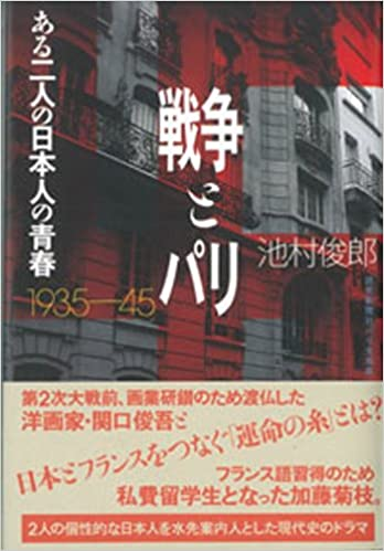 戦争とパリ: ある二人の日本人の青春 1935~45年 | 池村 俊郎 |本 ...