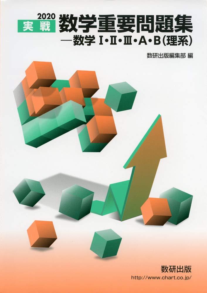 数学のおすすめ参考書・問題集『数学重要問題集』