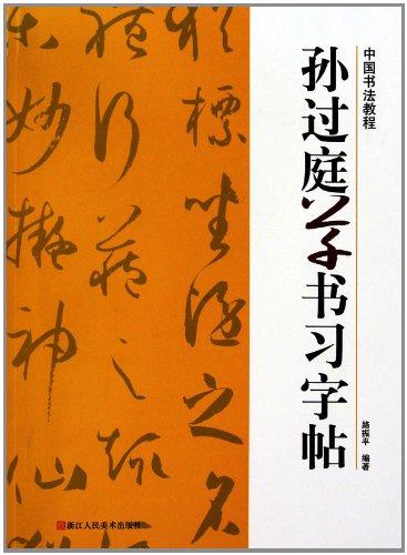 Download Sun Guoting cao shu xi zi tie (Chinese Edition) pdf