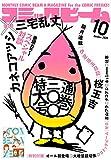 【電子版】月刊コミックビーム 2020年10月号
