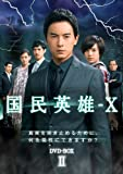 [DVD]国民英雄-X ノーカット版 DVD-BOXII