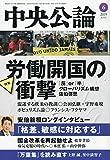 中央公論 2019年 06 月号 [雑誌]