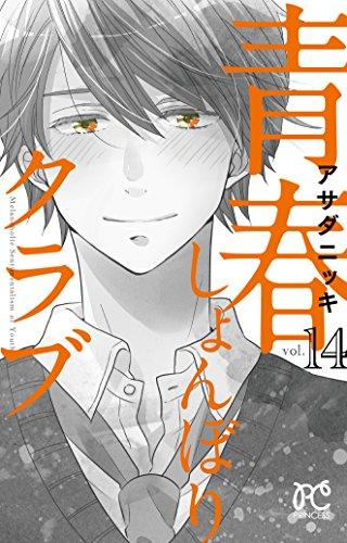 青春しょんぼりクラブ(14)(プリンセス・コミックス)